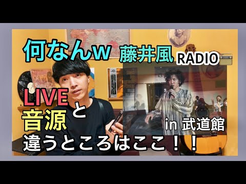【藤井風ラジオ】vol.6 何なん in 武道館を語らNIGHT!