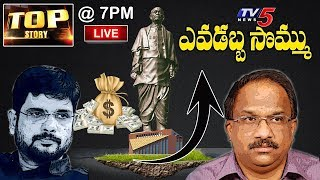 Statue of Unity at whose cost?; Prof. Nageswar analysis..