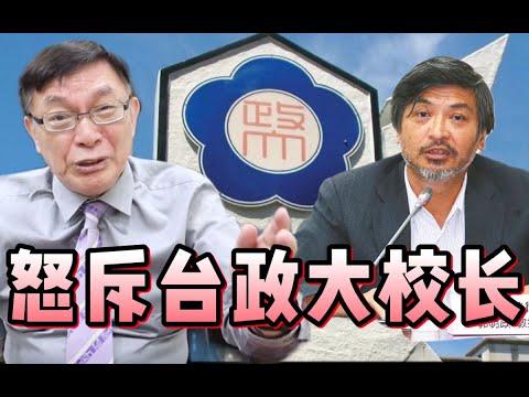 【苑举正】北京是落后地区?台湾的教育还有未来吗?