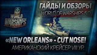 Гайды и обзоры #44: New Orleans - Cut Nose!