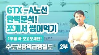 GTX-A노선 씹어먹기! - 이승훈 소장의 부동산 세미나