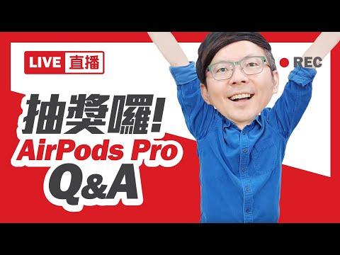 蘋果AirPods Pro抽獎|雙11買iPhone11哪裡最便宜?所有問題Q and A[直播]