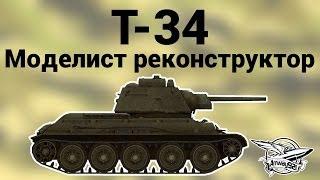 Т-34 - Моделист реконструктор