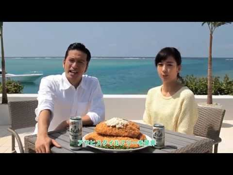 長瀨智也、水川麻美 Asahi STYLE FREE「カツオカツ」篇 + 訪問