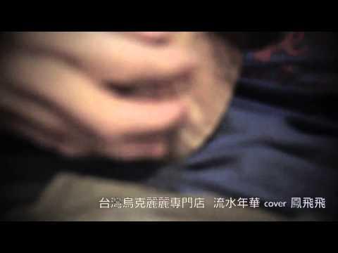 #024 鳳飛飛 流水年華小郭的烏克世界