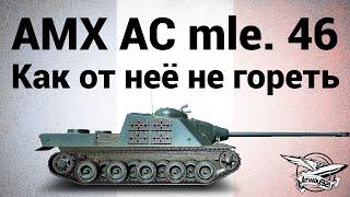 AMX AC mle. 46 - Как от неё не гореть - Гайд