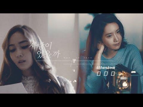 [M/V] YOONSIC — 사랑이었을까 (Was It Love?)
