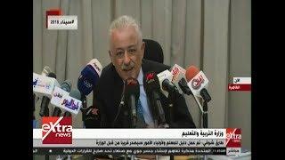 الآن| مؤتمر صحفى للدكتور طارق شوقي وزير التربية والتعليم ...