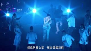 張敬軒 演唱會 2014 - 笑忘書 YouTube 影片