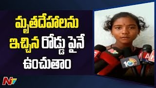 Disha Case: Accused Parent's Reaction Over The Dead Bodies..