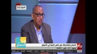 هذا الصباح| رئيس شعبة الصيدليات: أقترح فصل سلطة الدواء عن وزارة ...