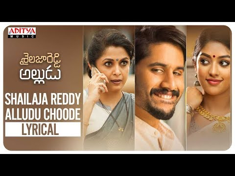 Shailaja-Reddy-Alludu-Choode-Lyrical-||-Shailaja-Reddy-Alludu