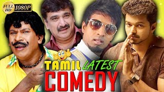 TAMIL FUNNY MIX NON STOP COMEDY LATEST TAMIL MOVIE COMEDY NEW TAMIL COMEDY FULL HD 1080 2018