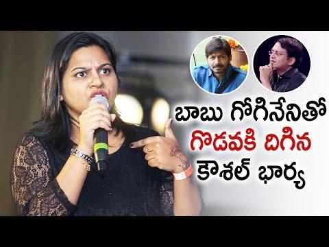 Kaushal wife Neelima Pounces on Babu Gogineni on Stage