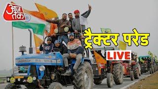 LIVE Kisan Tractor Parade : Farmers' March Live | ट्रैक्टर परेड | Tractor Rally | Farmer Rally