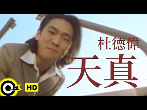 杜德偉 Alex To【天真 Innocent】Official Music Video