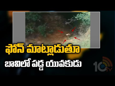 Man falls into well while talking on mobile in Chittoor