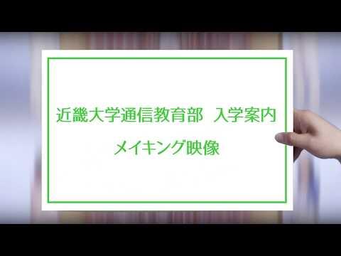 近畿大学通信教育部 入学説明会動画(メイキング)
