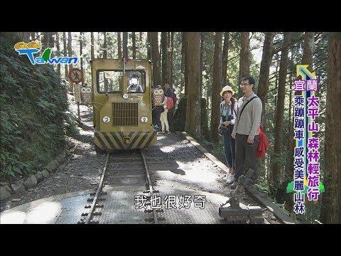 [HD] GoGoTaiwan Ep341 宜蘭 太平山 森林輕旅行