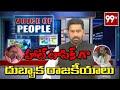 హాట్ టాపిక్ గా దుబ్బాక రాజకీయాలు l Dubbaka Elections l Bandi Sanjay l KCR l Telangana l 99TV Telugu