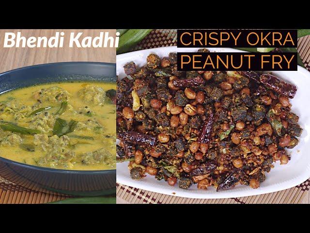 Crunchy Bhindi Fry - Bhindi Kadi Curry - Bhendi Fry Recipes - Fried Bhendi in  Kadi recipe