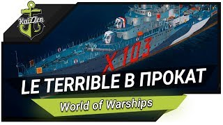 Превью: Эсминец Le Terrible напрокат, брать или нет? 🔥 World of Warships