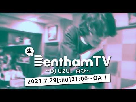 生Bentham TV 〜DJ UZU、再び〜