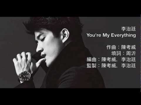 李治廷 - You're My Everything
