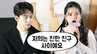 [라라 LaLa] 치푸(Chi Pu)-진주형(Jin Ju Hyung) '열애설' 해명 @언론시사회 (2018.02.08)