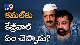 Kamal Hassan & Arvind Kejriwal speak to the media; nat..