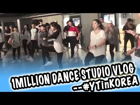 [VLOG] 1MILLION DANCE STUDIO -- #YTinKOREA 2017