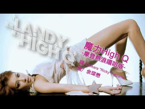 温嵐Landy《魔力High Q 摩登熱浪嘻哈版》Official Audio