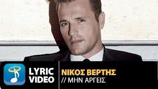 Nikos Vertis - Min Argeis | Νίκος Βέρτης - Μην Αργείς (Official Lyric Video)
