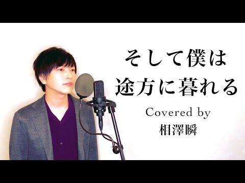そして僕は途方に暮れる Covered by 相澤瞬
