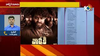 Valmiki Movie Controversy: Boya Hakkula Samithi Files Peti..