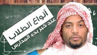 انواع الطلاب عند خبر بدء المدارس !     -