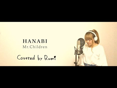 Mr.Children HANABI (ドラマ コードブルー 主題歌)カバー by Rumi
