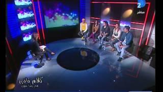 الحوار الكامل لفرقة سبايس مكيس فى كلام تانى مع رشا نبيل
