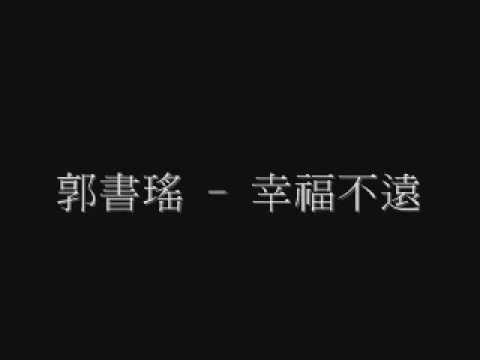 郭書瑤 - 幸福不遠 (cover)