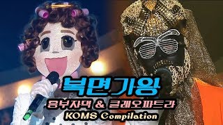 THE MASKED SINGER SPECIAL★SO HYANG & KIM YEON WOO COMPILATION★