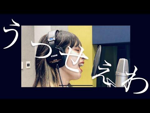 【歌ってみた】うっせぇわ/Ado covered by MARISA(color-code)