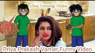 Priya Prakash varrier comedy video ! My Talking Tom Funny Videos ! Funny Comedy MJO
