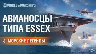 Палубная авиация авианосцев типа Essex. Морские легенды