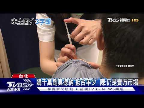 +30本土「多已知感染源」 陳時中:7/26降級不變|TVBS新聞