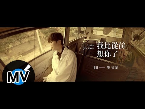 Bii 畢書盡 - 我比從前想你了 I miss you more(官方版MV)- 電視劇《我們不能是朋友》片尾曲
