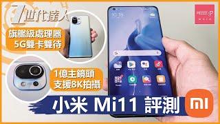 小米 XiaoMi Mi11 評測 | 旗艦級處理器 5G雙卡雙待 1億主鏡頭支援8K拍攝