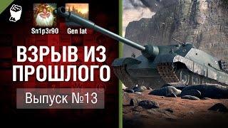 AMX 50 Foch (155) - Страдалец мира танков -  Взрыв из прошлого №13