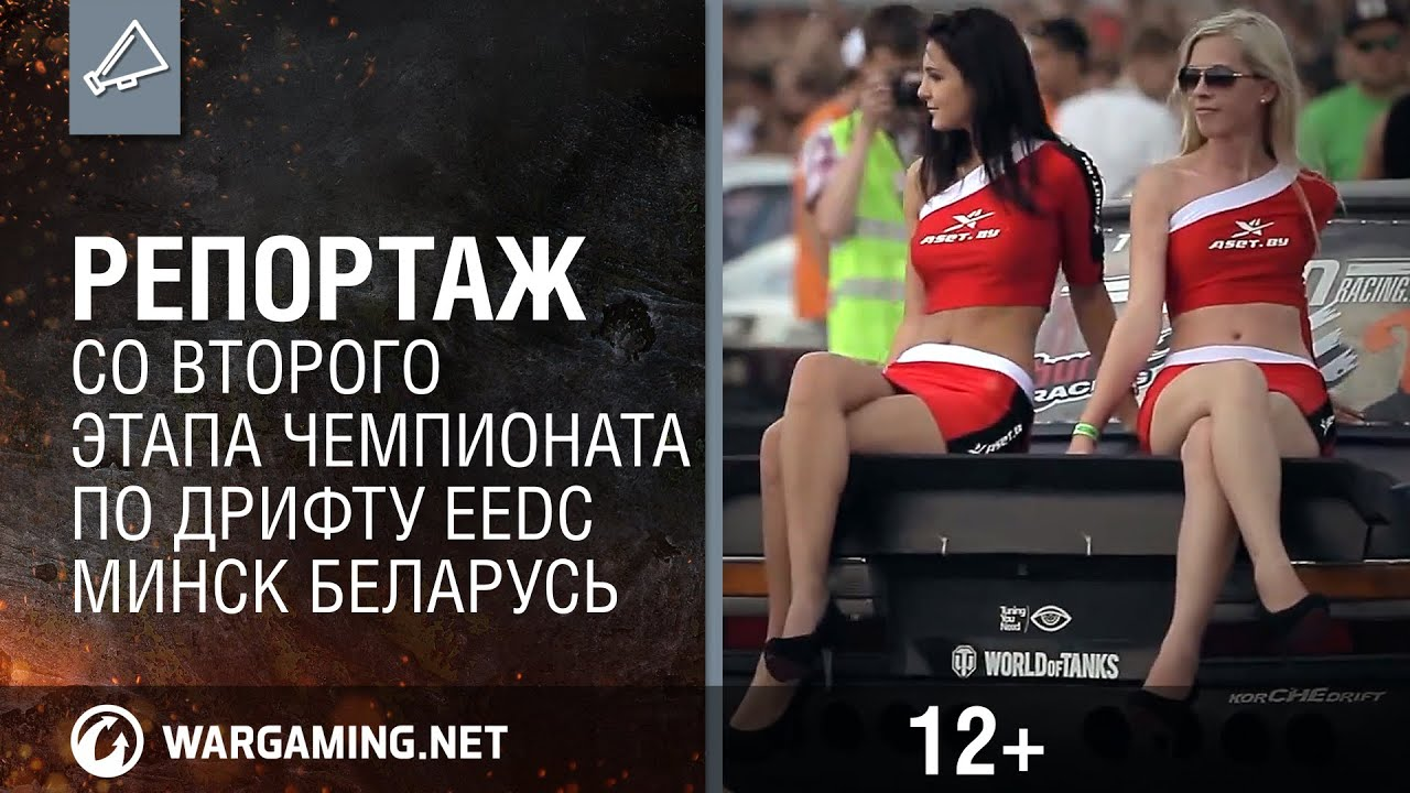 Репортаж со второго этапа чемпионата  по дрифту EEDC. Минск, Беларусь