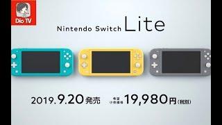 2019,NS新机到底买不买?!Switch Lite特性、机能、定位介绍分析与个人购买建议