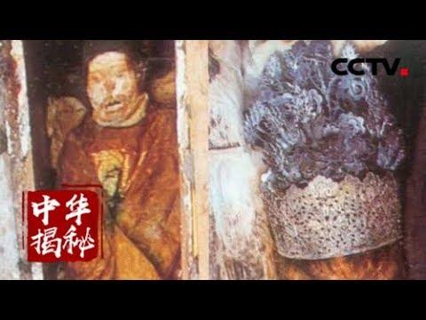 《中华揭秘》 荆门纪山楚墓 不朽不坏的千年女尸 20180801 | CCTV科教